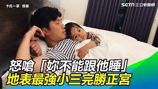 為爭床位怒嗆「妳不能跟他睡」 地表最強小三完勝正宮 三立新聞網SETN.com