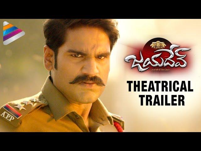 Jayadev Theatrical Trailer HD | Ganta Ravi | Telugu Movie Trailers 2017