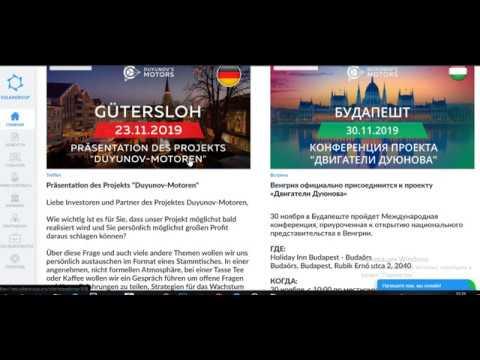 16.11.2019.Проект Дуюнова  новости  компании, обзор, ответы на вопросы !