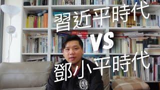 (中文字幕)破壞集體領導,不再韜光養晦,成為人民領袖,習近平時代vs鄧小平時代比較,20200226