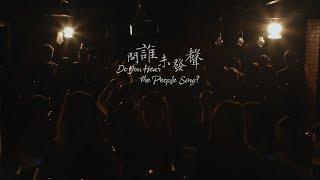 Do You Hear the Hong Kong People Sing? 問誰未發聲