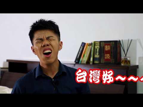 【祝英台】中國禁自由行干預台灣大選就怕民主之火在中國燎原