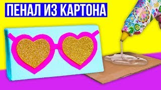 DIY Пенал из картона / Простой и бюджетный пенал / Канцелярия своими руками 🐞 Afinka