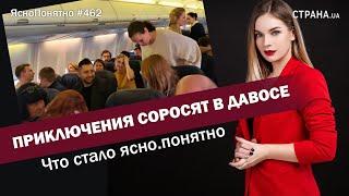 Приключения соросят в Давосе. Что стало ясно.понятно   #462 by Олеся Медведева