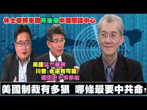 《政經最前線-無碼看中國》200725-EP76美國制裁愈猛烈 哪條政令最要中共命?