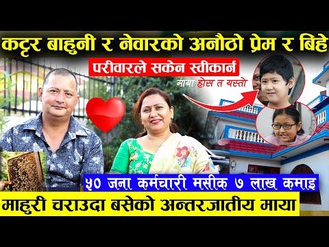 माहुरी पालनबाटै सफल बनेकी सरिता दिदीको कथा : महको व्यापार, करोडौंको कारोबार | Bee Farming in Nepal