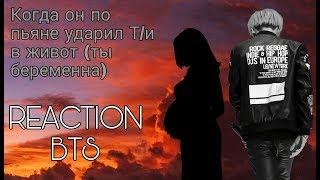 {Реакция BTS} • ~Когда он по пьяне ударил Т/и в живот ( ты беременна)~ •