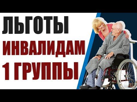 Льготы инвалидам 1 группы. Индексация пенсии инвалидам в 2020 году