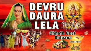 KALPANA CHHATH POOJA SONGS, DEVRU DAURA LELA BHOJPURI I FULL VIDEO SONGS JUKE BOX - Download this Video in MP3, M4A, WEBM, MP4, 3GP