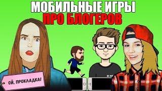 Мобильные Игры про Блогеров и Ютуб