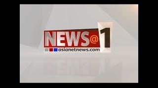 Asianet News @ 1 PM : ഒരു മണി വാര്ത്തകള് വിശദമായി 17 Nov 2018