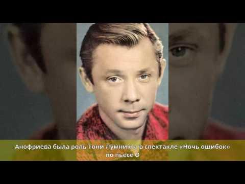 , title : 'Анофриев, Олег Андреевич - Биография'