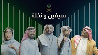 أغنية اليوم الوطني السعودي 90 – سيفين ونخلة – عماراب وقصي مع عبدالعزيز الشريف وريم عبدالله وشبح بيشة تحميل MP3
