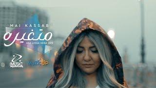 تحميل اغاني Mai Kassab - Metghayara [Official Music Video] | مي كساب - متغيره MP3