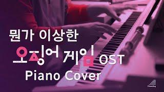 """오징어게임 OST, """"Way Back Then"""" - Piano Cover"""