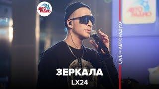 🅰️  Lx24 - Зеркала (LIVE @ Авторадио)