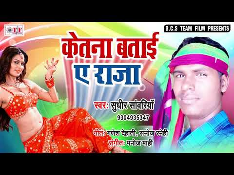 केतना बताई ए राजा    Ketna Batai Ye Raja    Sudhir Sawariya    Bhojpuri Song