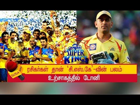 துவம்சம் செய்ய களம் இறங்குகிறது சி.எஸ்.கே ! | IPL 2018 | Chennai Super Kings
