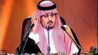 مازيكا الامير الشاعر عبد الرحمن بن مساعد قصيدة نحس YouTube تحميل MP3