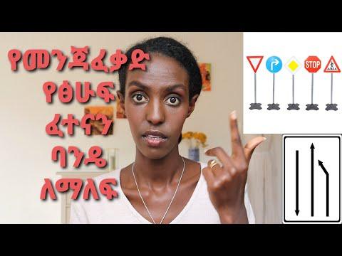 የመንጃ ፈቃድ የዕሁፍ ፈተናን ባንዴ ለማለፍ | pass Teory test of Dreiving licen | DenkeneshEthiopia | ድንቅነሽ