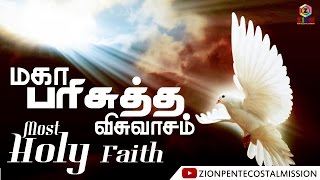 TPM Messages | Most Holy Faith | Part 1 | Bible Studies | Pas. Manoharan | English/Tamil
