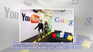 Youtube намерен создать новый аудио-сервис