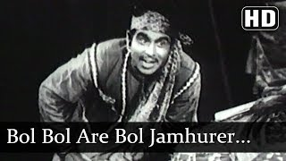 Bol Bol Are Bol Jamhure (HD) - Insaniyat (1955) Song - Dilip Kumar - Agha