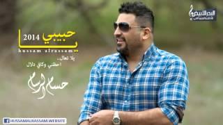 اغاني طرب MP3 حسام الرسام - يا حبيبي يلا تعال   Hussam Alrassam - Ya Habebi تحميل MP3