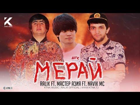 RaLiK ft Мастер Азия ft Navik MC - Мерай (Клипхои Точики 2020)