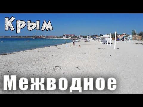 Отдых в Межводном. Пляжи, цены, история посёлка. Кайтинг, Панское озеро, дикие пляжи в Крыму