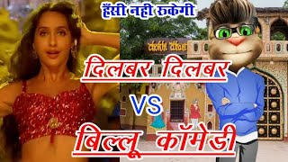 दिलबर Vs बिल्लू Comedy Call Song Dilbar True Story Talking Tom New Dilbar Talking Tom Billu Ki Vin