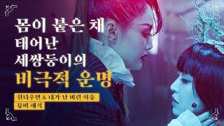 [뮤비해석] 브라운아이드걸스 '원더우먼' & '내가 날 버린 이유'