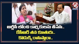 TSRTC Employees Slams CM KCR Over Salaries And His Unusual Decision | V6 Telugu News
