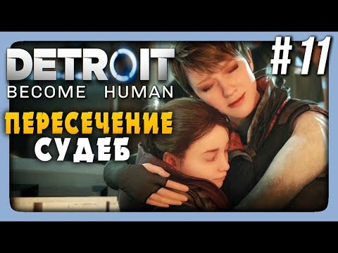 Detroit: Become Human Прохождение #11 ✅ ПЕРЕСЕЧЕНИЕ СУДЕБ!