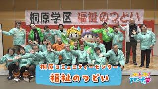 仲間と共に楽しいひとときを過ごそう「福祉のつどい」桐原コミュニティーセンター