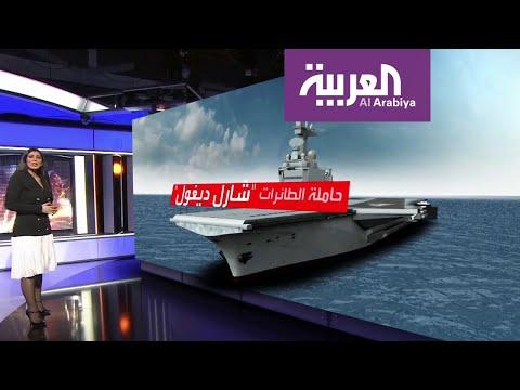 العرب اليوم - تعرّف على حاملة الطائرات
