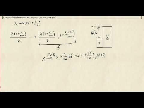 Задача 17 из профильного ЕГЭ по математике. Банки, вклады, кредиты. Про Бабу Валю