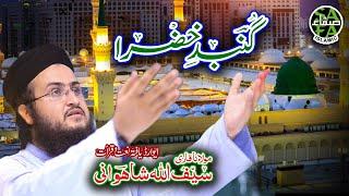 New Ramzan Naat 2019   Gumbad E Khazra   Saifullah Shahwani   Safa Islamic