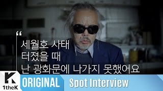 Spot Interview(좌표인터뷰): Jeon In Kwon(전인권)_Don't Worry(걱정말아요그대)