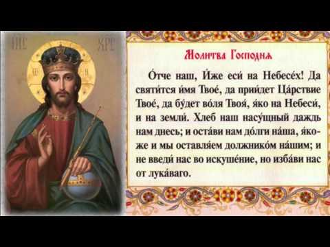 """Молитва """"Отче наш"""" (читаемая 3 раза)"""