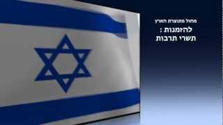 Israeli Dance!