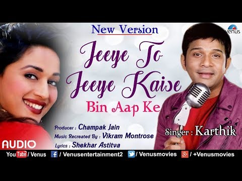 Karthik | Jeeye To Jeeye Kaise - NEW VERSION | Saajan | Superhit Bollywood Recreated Romantic Song