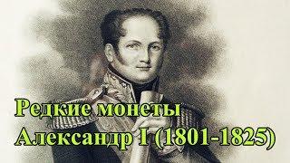 Монеты. Раритеты. Царская Россия, Александр I (1801-1825)