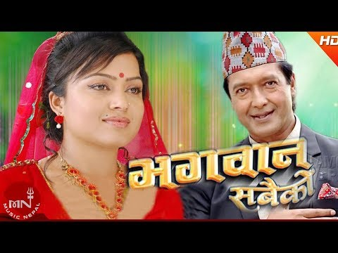 Bhagwan Sabaiko | Nepali Movie