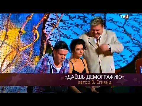 Николай Бандурин & Лана Крымова & Роман Селецкий. Даешь демографию
