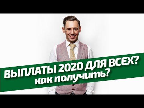 Выплаты для работающих 2020