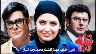 Film Irani Tale | Trap Movie | فیلم سینمایی تله