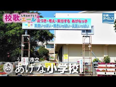 Agena Elementary School
