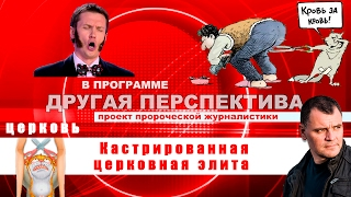 "Кастрированная церковная элита. / ""Другая Перспектива"""