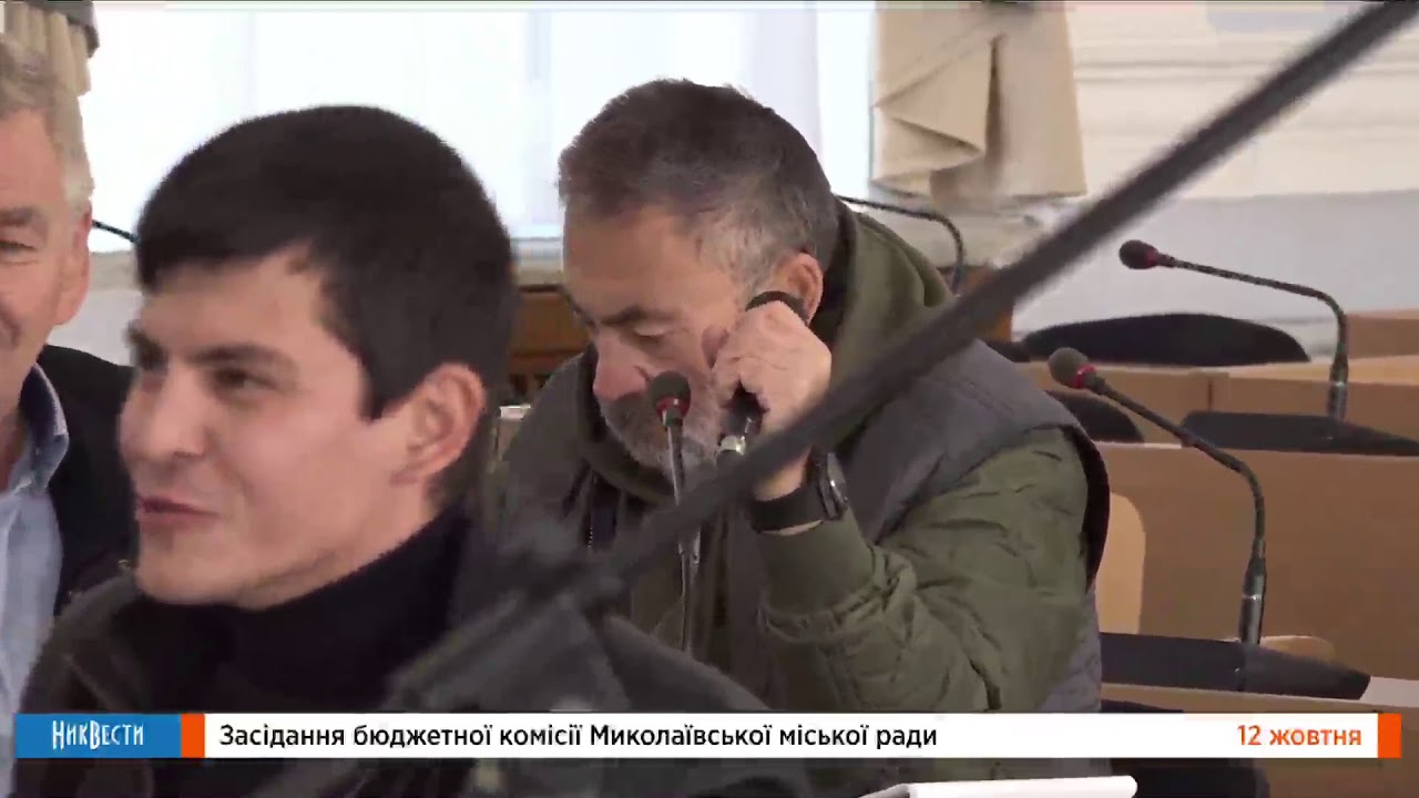 Бюджетная комиссия Николаевского горсовета